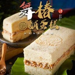 舞椿鹹蛋糕
